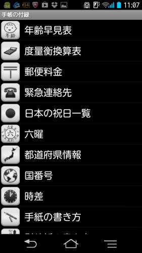 Screenmemo_share_2013-03-03-11-07-38