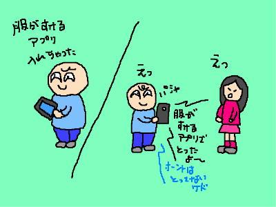 fukugasukeru1