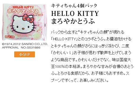 kittytoufu2