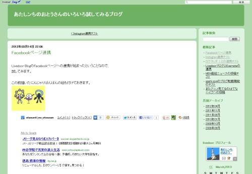 livedoor20130314-6
