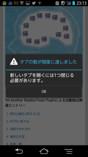 Screenmemo_share_2013-04-26-23-14-04