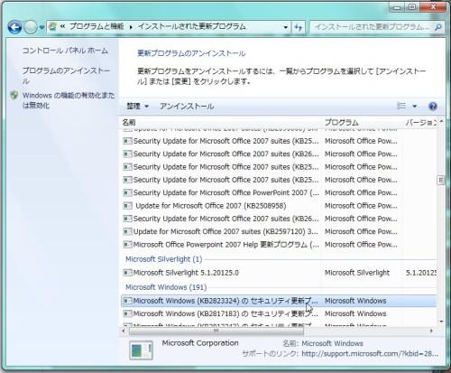 windows20130413-2