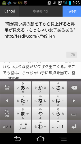 Screenmemo_share_2013-05-02-00-23-44
