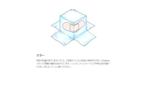 dropbox20130530