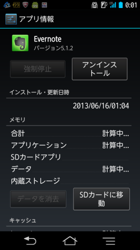 Screenmemo_share_2013-06-27-00-01-32