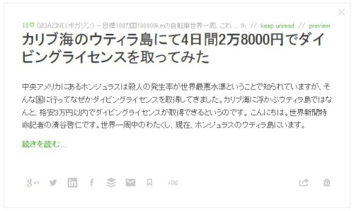 feedly20130622-3