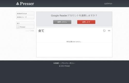 presser2