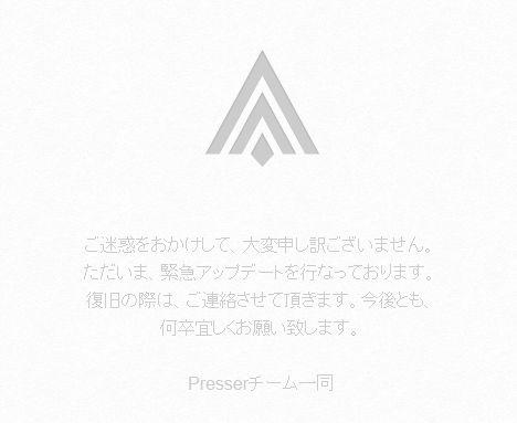 presser5