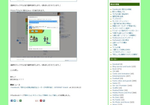 chrome_fb20130823