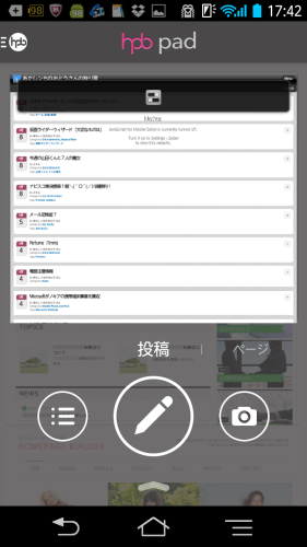 Screenmemo_share_2013-09-08-17-42-25