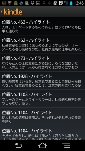 Screenmemo_share_2013-10-18-12-47-02