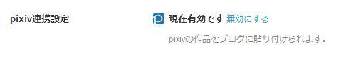 pixiv2
