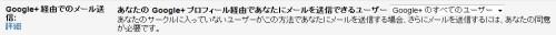 gmail20140110-1