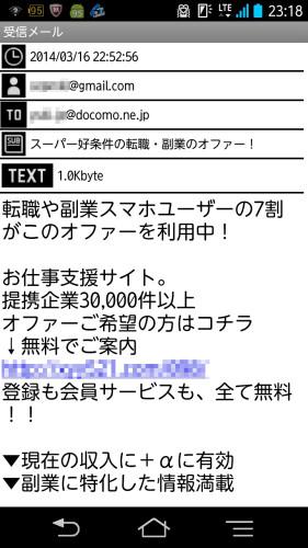 Screenmemo_share_2014-03-16-23-18-58