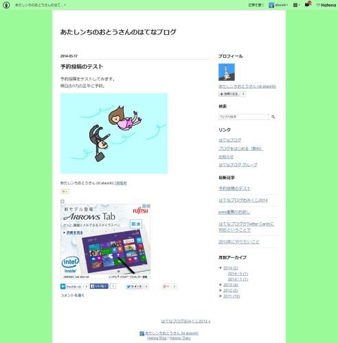hatenablog20140517-1
