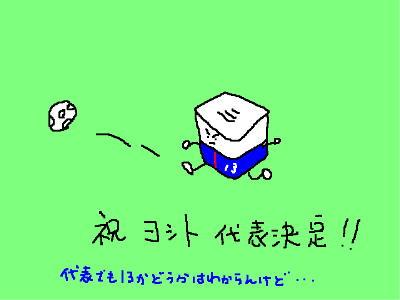 yoshitodaihyoukettei1