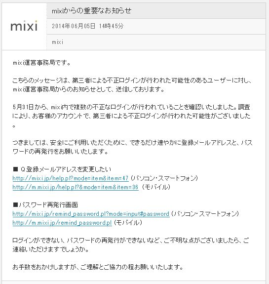 mixi20140606