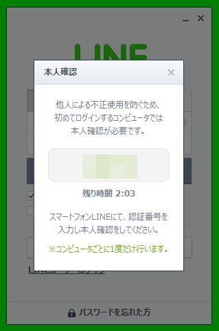line20140724-2