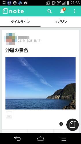 Screenmemo_share_2014-10-21-21-33-22