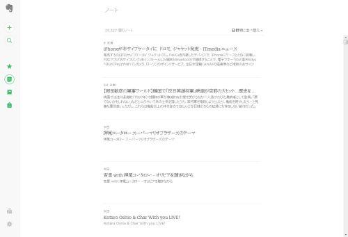 evernote20141003-2