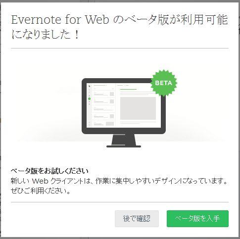 evernote20141003