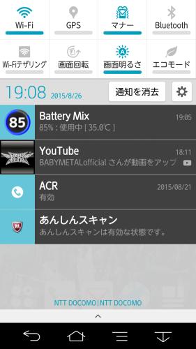 Screenshot_2015-08-26-19-08-46