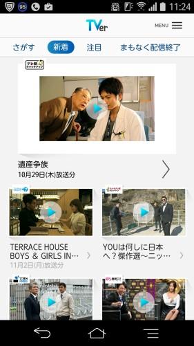 Screenmemo_share_2015-11-03-11-24-24