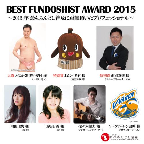 FUNDOSHIST2015 ベストフンドシストアワードにVファーレン長崎が? | あたしンちの