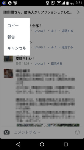 Screenmemo_share_2016-01-16-00-31-54