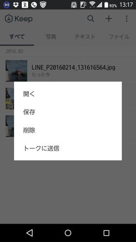 Screenmemo_share_2016-02-14-13-17-19