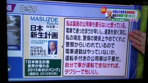 masuzoe2